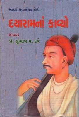 Dayaram Na Kavyo (Text Book)