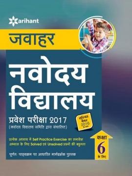 Arihant Jawahar Navodaya Vidhyalaya Pravesh Pariksha 2017 for Class VI