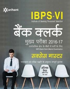 Arihant IBPS-VI Bank Clerk Mukhya Pariksha 2016-17 Success Master