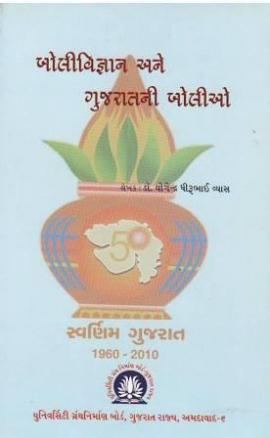 Boli-vigyan Ane Gujarat Ni Bolio