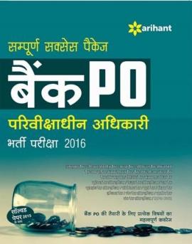 Arihant Sampurna Success Package - Bank PO (Bank Parivikshadhin Adhikari) Bharti Pariksha 2016
