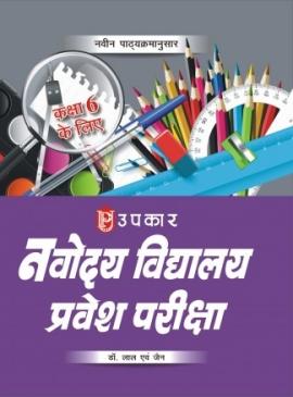 Upkar Navoday Vidyalay Pravesh Pariksha Sta.6