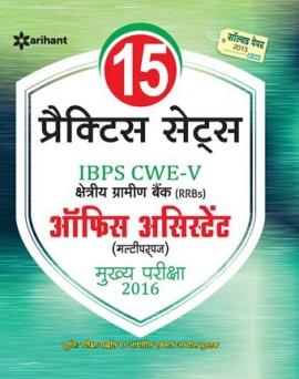 Arihant 15 Practice Sets IBPS CWE-V (RRBs) Office Assistant Mukhya Pariksha 2016