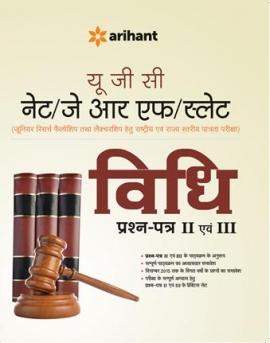 Arihant UGC NET/JRF/SLET VIDHI Paper 2 & 3
