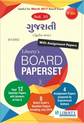 Liberty Std. 10 English Medium Gujarat Board Gujarati ( SL ) Paper Set (With Assignment Paper)