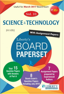 Liberty Std. 10 English Medium Gujarat Board Science & Technology Paper Set (With Assignment Paper)
