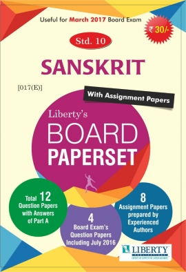 Liberty Std. 10 English Medium Gujarat Board Sanskrit Set (With Assignment Paper)