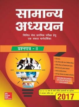McGraw Hill Samanya Adhyayan  Prashanpatra - II (Civil Seva Prarambhik Pariksha - 2017 )