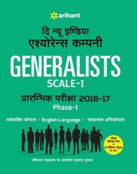 Arihant The New India Assurance Company Generalists sacle-I Prarambhik Pariksha 2016-17 Phase-I