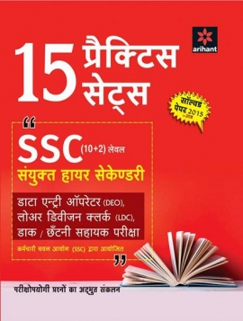 Arihant 15 Practice Sets SSC (10+2) Level Sanyukt Higher Secondary Data Entry Operator(DEO), Lower Division Clerk (LDC), Daak Chhatni Sahayak Pariksha