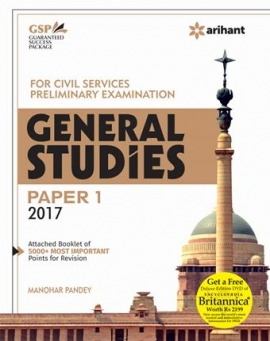 Arihant General Studies Manual Paper-1(For Civil Services Preliminary Exam - 2017)