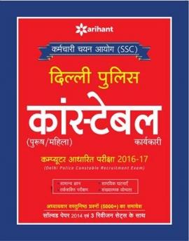 Arihant Delhi Police Constable (Purush/Mahila) Karyakari Computer Adharit Pariksha 2016-2017