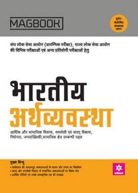 Arihant Magbook Bhartiya Arthavyavastha