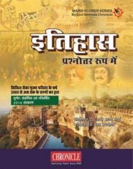 Chronicle Itihas Prashanotar Roop Me