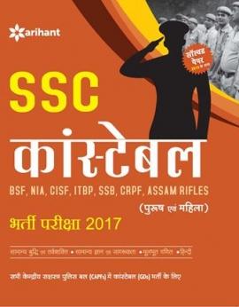 Arihant SSC Constable (GD) Bharti Pariksha
