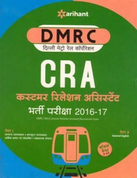 Arihant DMRC (Delhi Metro Rail Corporation) Customer Relation Assistant (CRA) Bharti Pariksha
