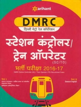 Arihant DMRC (Delhi Metro Rail Corporation) Station Controller/Train Operator Bharti Pariksha
