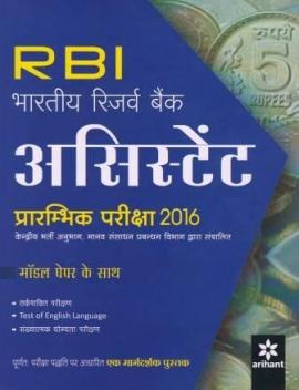 Arihant RBI Assistant Preliminary Exam Guide