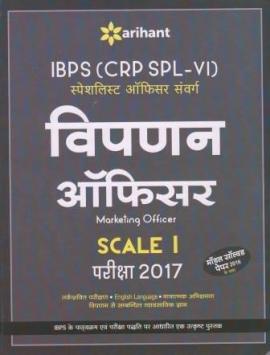Arihant IBPS (CRP SPL-V) Specialist Officer Sanvarg Vipddan Adhikari Scale-I Pariksha 2017