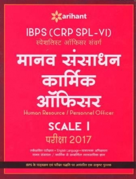 Arihant IBPS (CRP SPL-V) Specialist Officer Sanvarg MANAV SANSADHAN/KARMIK OFFICER Scale-I Pariksha 2017