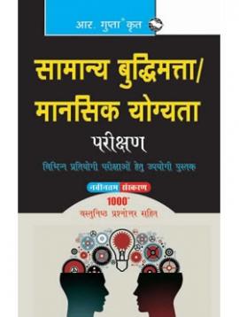 R Gupta  Samanya Budhimata Parikshan / Mansik Yogyata Parikshan