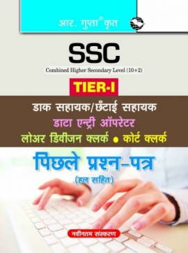 R Gupta  SSC (10+2): Postal Asstt./Sorting Asstt./Data Entry Operator/LDC & Court Clerks (TIER-I) Previous Year Papers (Solved)
