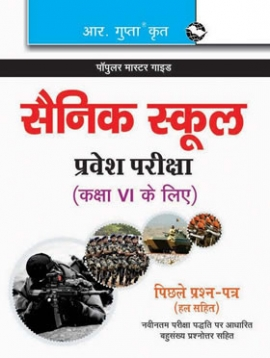 R Gupta  Sainik School Admission Test (for class VI)