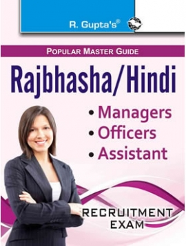 R  Gupta  Rajbhasha/Hindi (Officers, Assistant, Managers) Recruitment Exam Guide