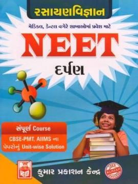 Kumar NEET Rasayan Vigyan (Gujarati Medium) 2017