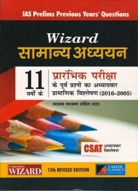 Wizard Samanya Adhyayan (IAS Prelims Previous Year's Questions)