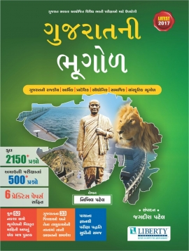 Liberty Gujarat Ni Bhugol Latest Edition