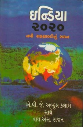 India 2020 By A.P.J.Abdul Kalam