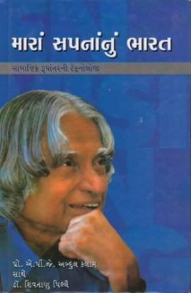 Mara Sapna Nu Bharat By A.P.J Abdul Kalam (Gujarati Edition)