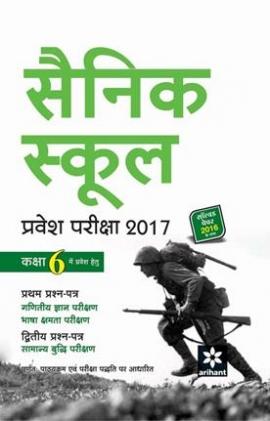 Arihant Sainik School Pravesh Pariksha 2017 for Class VI
