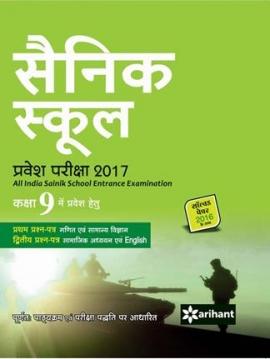 Arihant Sainik School Pravesh Pariksha 2017 for Class IX All India Entrance Examination