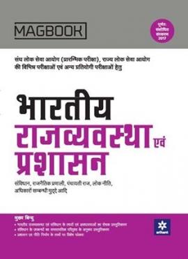 Arihant Magbook Bhartiya Rajyavyavastha Avum Prashasan