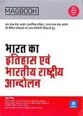 Arihant Magbook Bhartiya Itihas Avam Bhartiya Rashtriya Aandolan