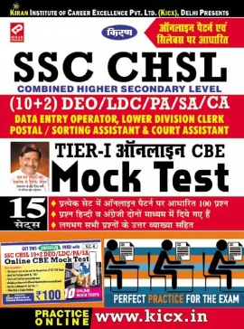 Kiran's SSC CHSL (10+2) Tier – I Online CBE Mock Test (With Scratch Card)-