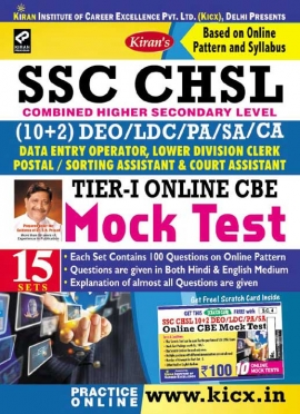 Kiran's SSC CHSL (10+2) Tier – I Online CBE Mock Test (With Scratch Card)