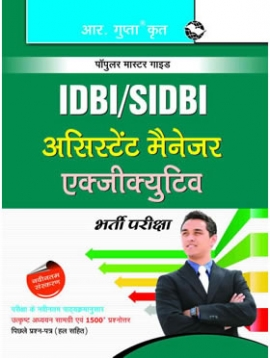 R Gupta  IDBI/SIDBI Asst. Manager/Executive Guide