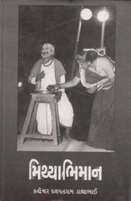 Mithabhiman (Text book)