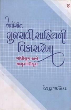 Arvachin Gujarati Sahitya Ni Vikas Rekha Bhag- 4 (Gandhiyug Ane Anugandhiyug)