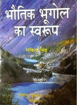 Bhautik Bhugol Ka Swarup By Savindra Singh
