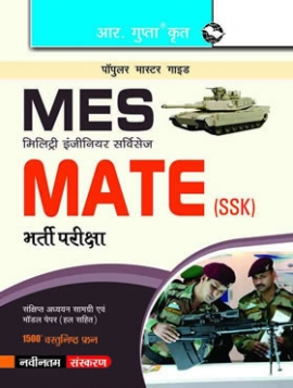 Military Engineering Services (MES): MATE (SSK) Recruitment Exam Guide
