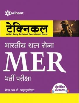 Arihant Bhartiya Thal Sena MER Technical Bharti Pariksha