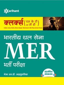 Bhartiya Thal Sena MER Clerks (SKT Avum GD) Bharti Pariksha