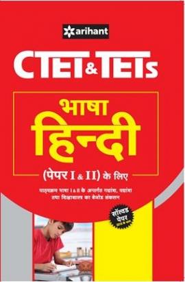 Arihant CTET & TETs Bhasha HINDI Paper I & II