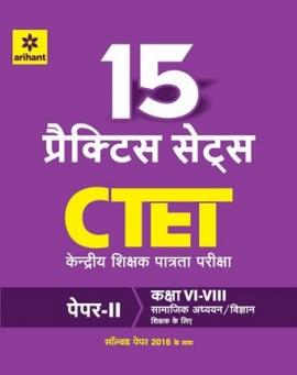 15 Practice Sets CTET Kendriya Shikshak Patrata Pariksha Paper-II Class VI-VIII Samajik Addhyyan/Vigyan shikshak ke liye