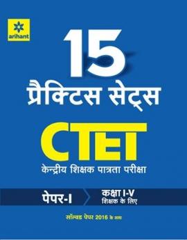 15 Practice Sets CTET Kendriya Shikshak Patrata Pariksha Paper-I Class I-V Shikshak Ke Liye