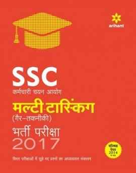 Arihant SSC Multi-tasking (Gair-Takniki) Bharti Pariksha 2017